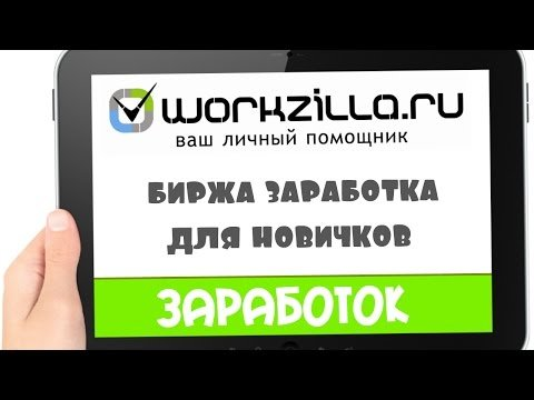 Как использовать Workzilla