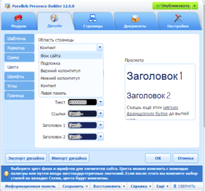 панель Parallels Web Presence Build