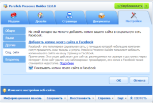 настройки сайта Parallels Web Presence Build
